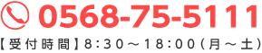 0568-75-5111